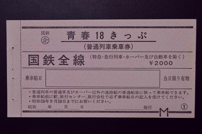 DSC_1839 140321 青春18切符②