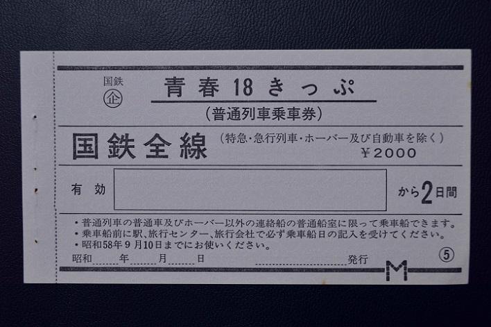 DSC_1838 140321 青春18切符①