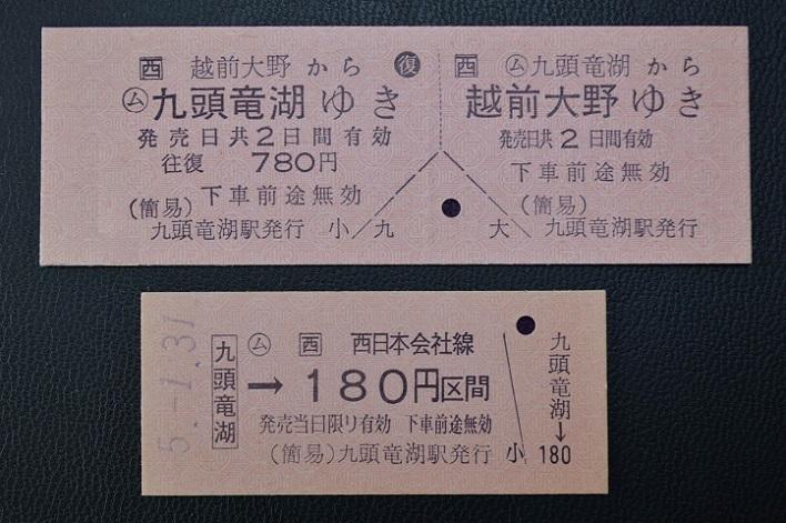 DSC_2307 140504 硬券時代の九頭竜湖の切符