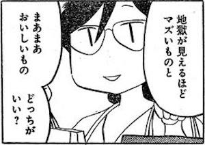 林田さんの奥さん