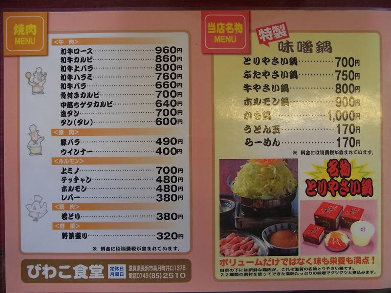 06biwako20140524.jpg