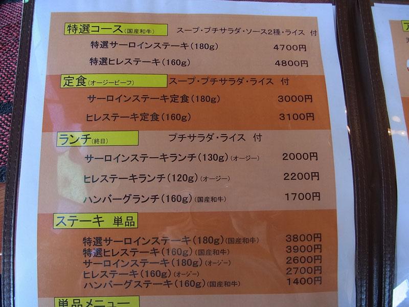 06ikari20140518.jpg