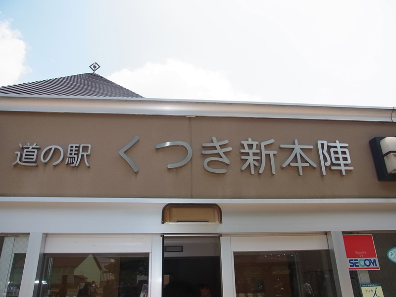06kutsuki20140615.jpg