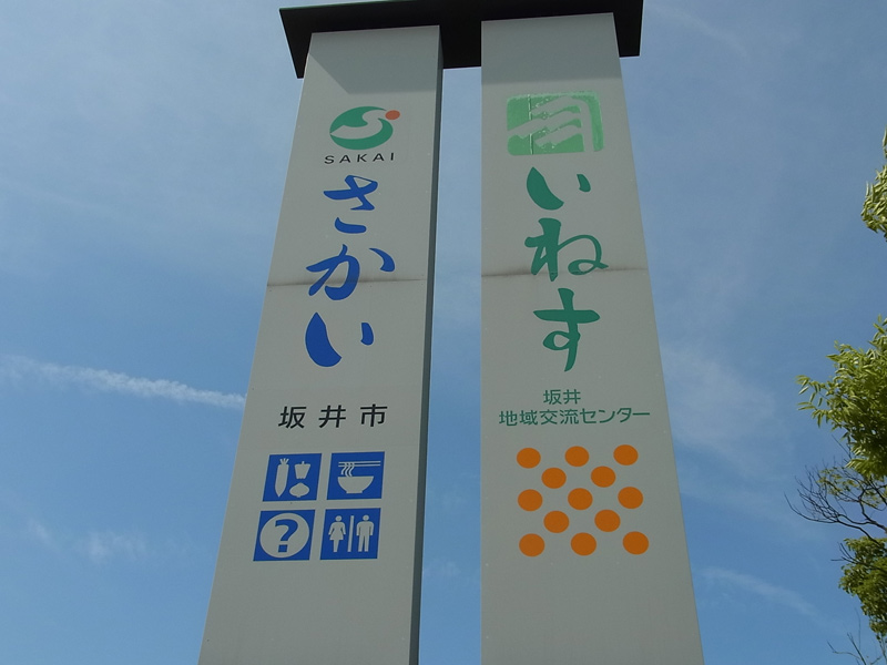 10sakai20140615.jpg