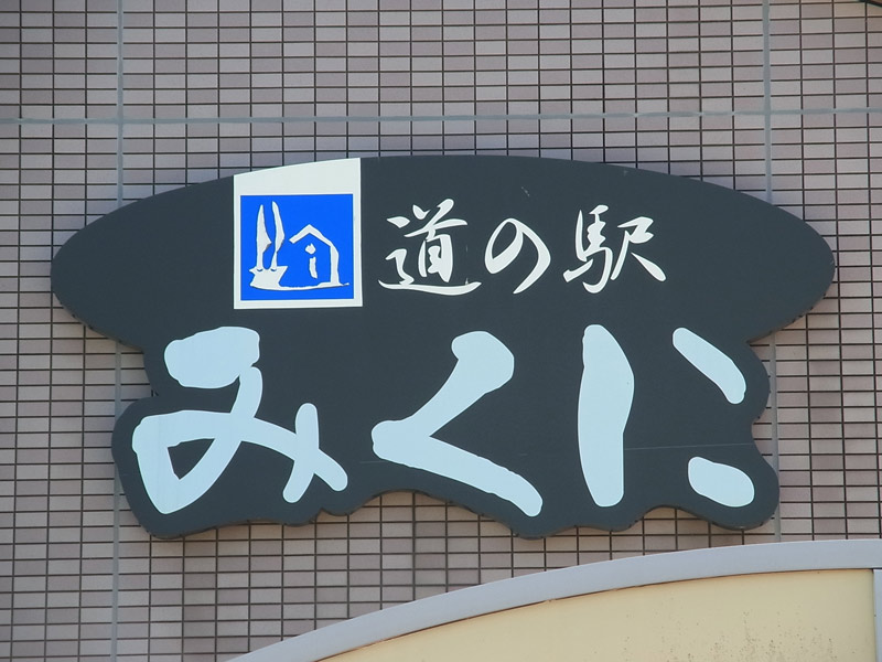 11mikuni20140615.jpg
