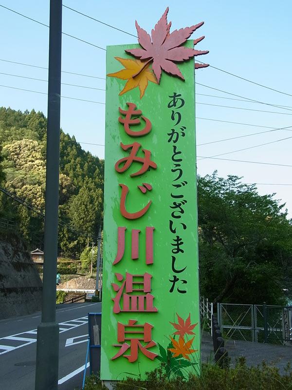 momiji01-20140503.jpg