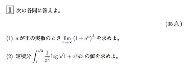 数学問題2