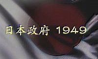 u00chr_icn_jpn1949.jpg