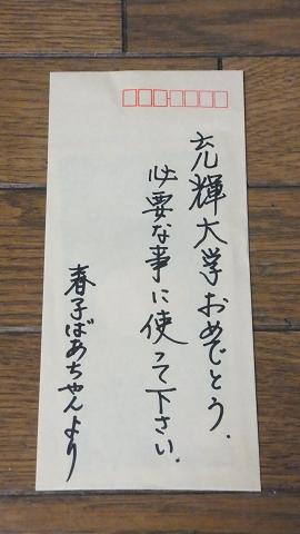 0696春子ばあちゃんより
