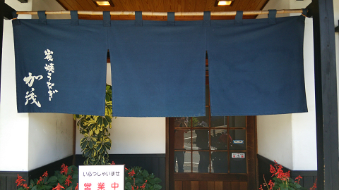 0742 うなぎの加茂さん