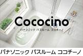 main_link_cococino.jpg