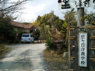 星ヶ丘 6 0331