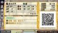 俺屍2_20140831_003608