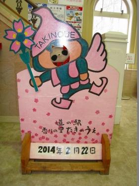 ばぶちゃん芝桜の妖精
