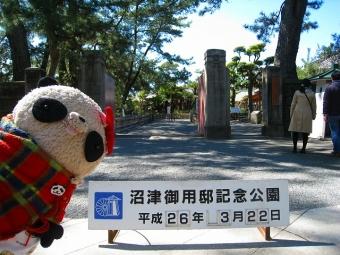 沼津御用邸記念公園入り口