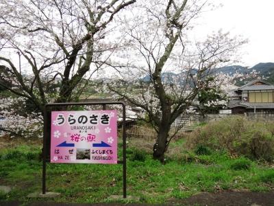 浦ノ崎駅名標