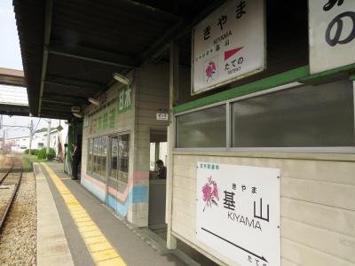 甘木鉄道基山駅