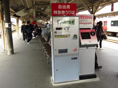 自由席特急券自動販売機