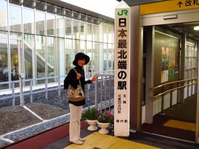 日本最北端の駅標柱