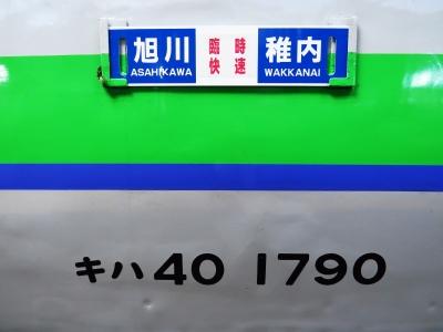 臨時快速キハ40形1700番台