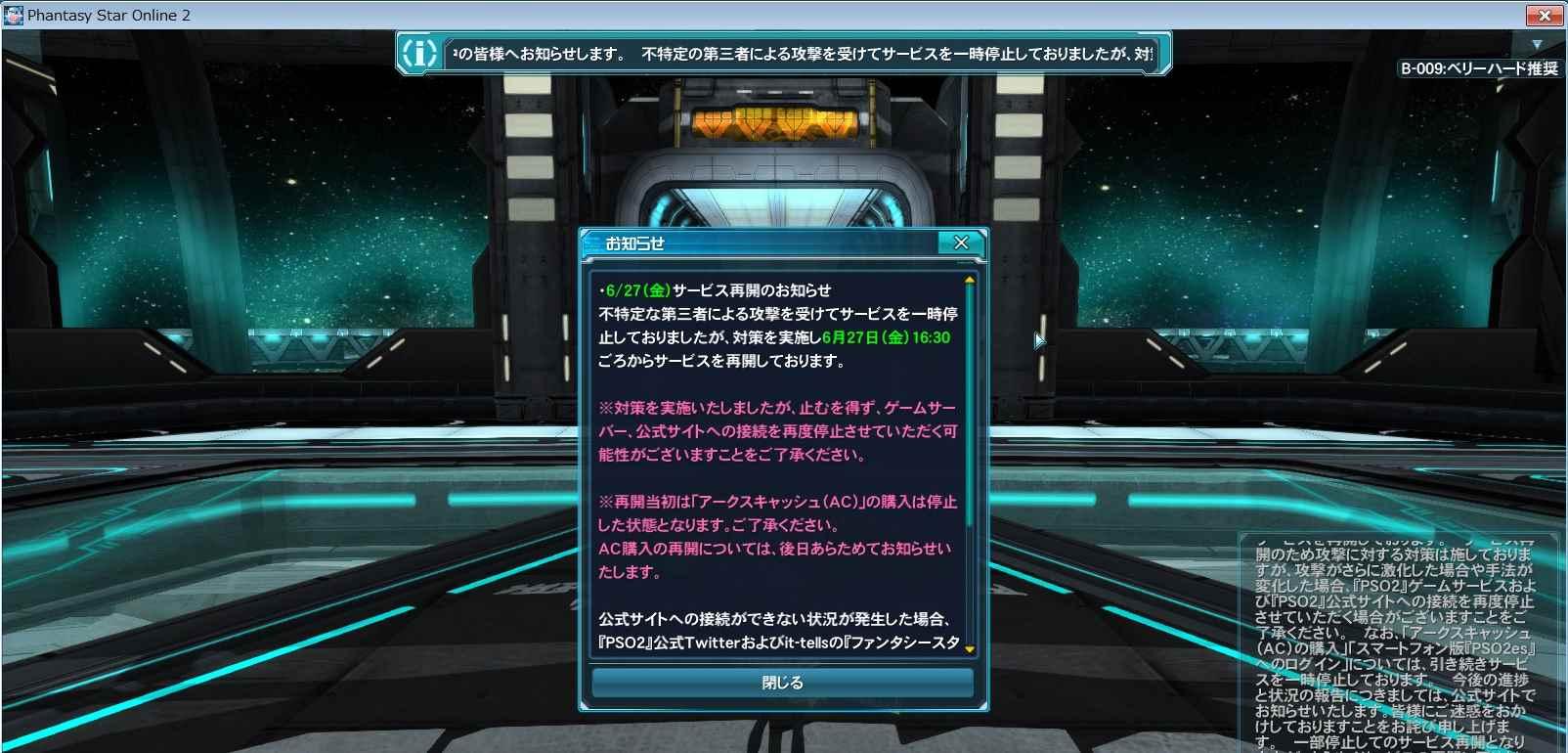PSO2-0627-01.jpg