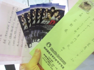 『新劇場版 「頭文字D 」Legend 1 –覚醒-』