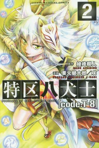 codet8.jpg