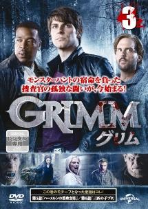grimm103.jpg