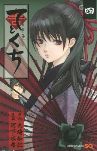 tetokuchi04.jpg
