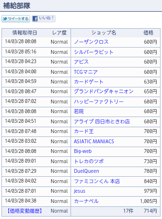 Screenshot_2014-03-28-09-16-53.png