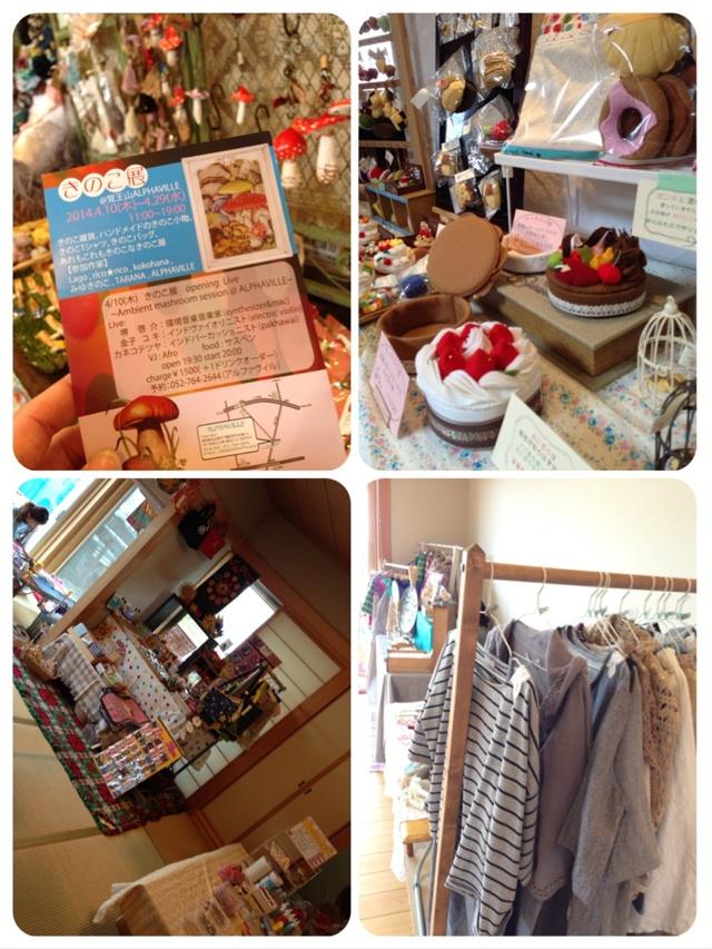 2014.4.20Home Sweet Home②