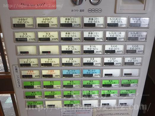 我孫子駅ホームの弥生軒で巨大唐揚げそば006