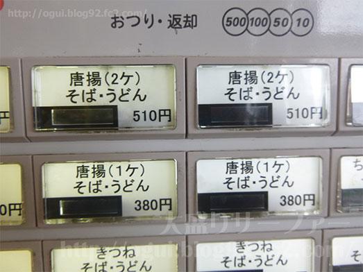 我孫子駅ホームの弥生軒で巨大唐揚げそば007