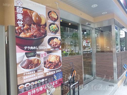 岡むら屋秋葉原店でデラ肉めし005