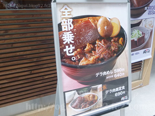 岡むら屋秋葉原店でデラ肉めし006