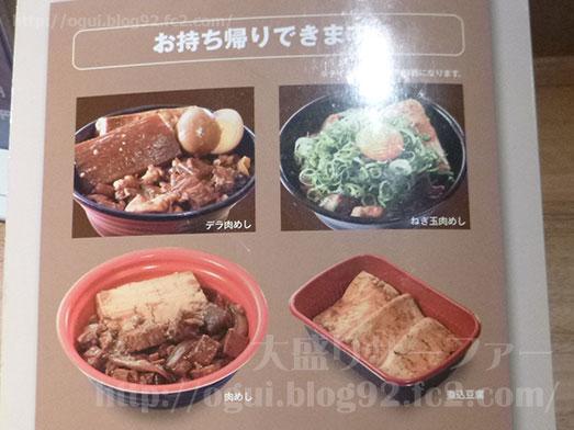 岡むら屋秋葉原店でデラ肉めし011