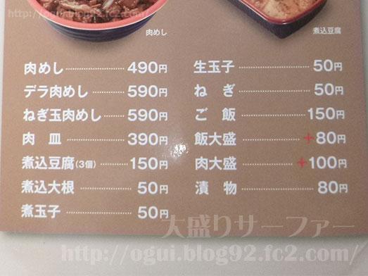 岡むら屋秋葉原店でデラ肉めし012