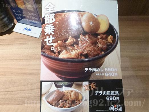 岡むら屋秋葉原店でデラ肉めし015