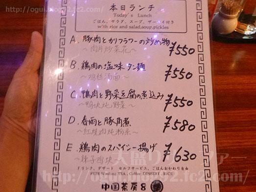 中華茶房8新宿店ランチ食べ放題おかわり自由009
