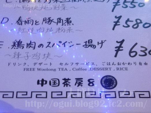 中華茶房8新宿店ランチ食べ放題おかわり自由012