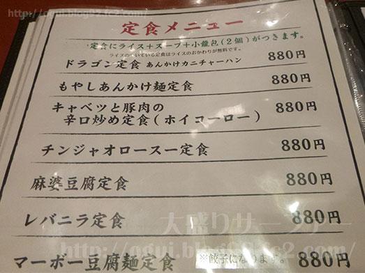 海浜幕張ドラゴン食堂の定食メニューはご飯おかわり自由036