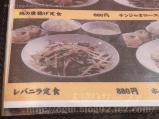 海浜幕張ドラゴン食堂の定食メニューはご飯おかわり自由038