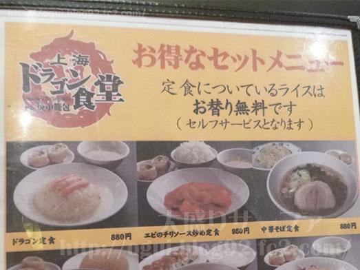 海浜幕張ドラゴン食堂の定食メニューはご飯おかわり自由039