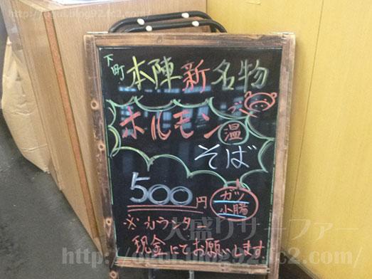 石臼生そば本陣鴬谷店もり蕎麦特盛り006