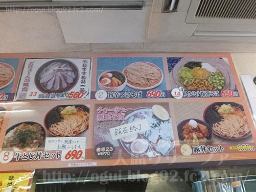 石臼生そば本陣鴬谷店もり蕎麦特盛り008