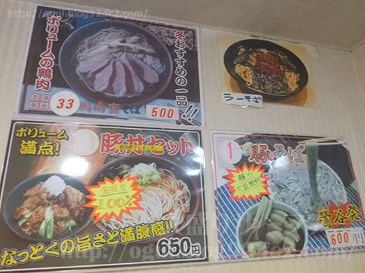 石臼生そば本陣鴬谷店もり蕎麦特盛り009