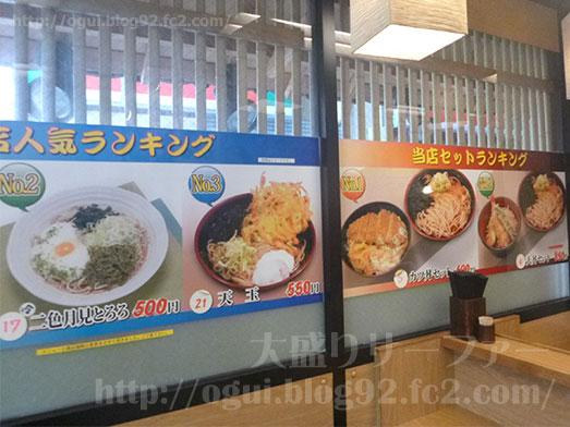 石臼生そば本陣鴬谷店もり蕎麦特盛り011