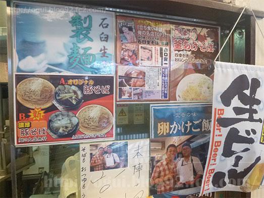 石臼生そば本陣鴬谷店もり蕎麦特盛り018