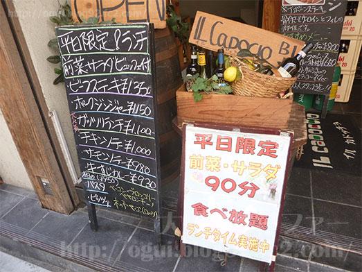 上野イタリアンバール・イルカドッチョでランチ006