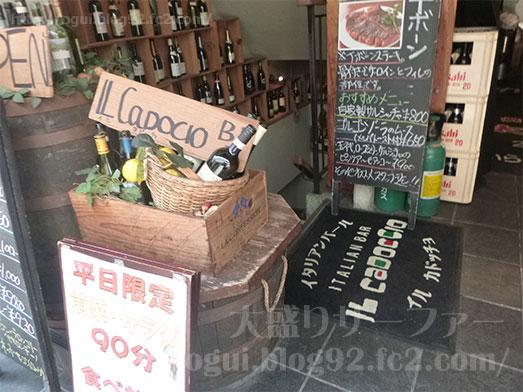 上野イタリアンバール・イルカドッチョでランチ007
